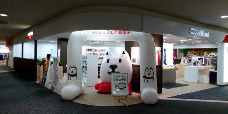 SoftBank イオンモール日根野