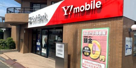 SoftBank 和泉市役所前