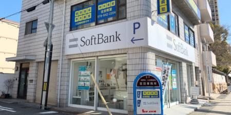 SoftBank 神戸住吉