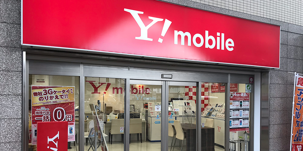 Y!mobile 和泉府中